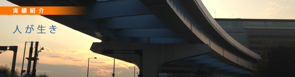 株式会社ホウユウ|実績紹介