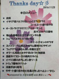 お料理のメニュー表